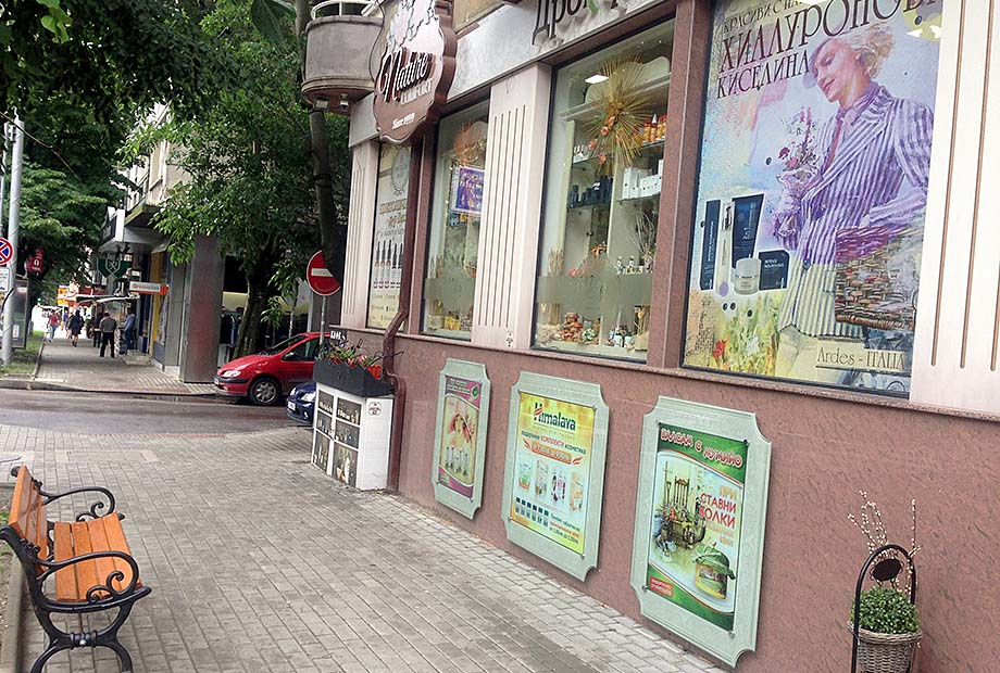 Магазин - бул. Цар Освободител 21/ Любен Каравелов 19